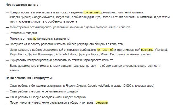 Специалист по интернет рекламе яндекс отзывы статейные ссылки на сайт 2-й Автозаводский проезд